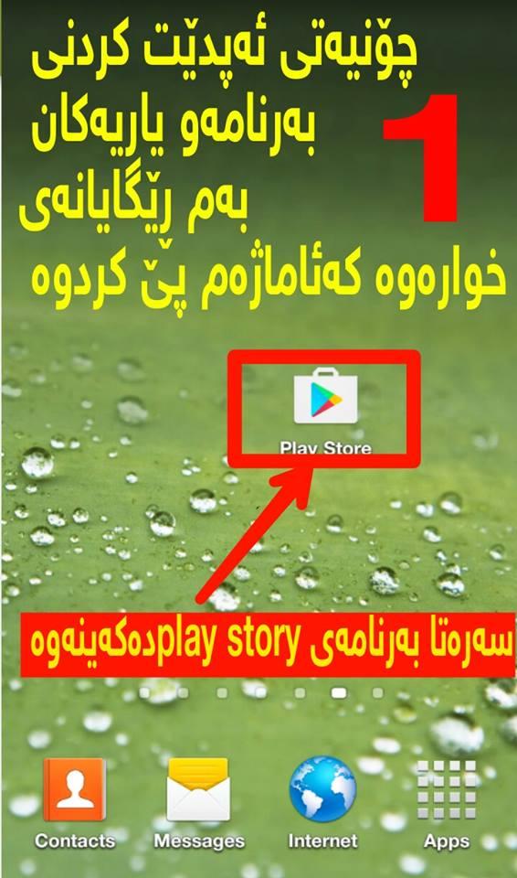 ئهندرۆید | چۆنیەتی ئەپدێيت کردنی بەرنامەکان و یاریەکان لە Play Story
