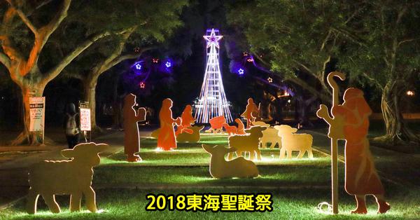 《台中.西屯》2018東海聖誕祭12/10-12/25|東海大學聖誕節活動|路思義教堂
