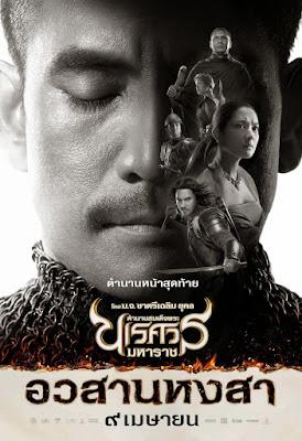 King Naresuan 6 (2015) ตำนานสมเด็จพระนเรศวรมหาราช ๖ อวสานหงสา