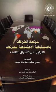 تحميل كتاب حوكمة الشركات والمسؤولية الإجتماعية للشركات، التركيز على الأسواق الناشئة pdf مجلتك الإقتصادية