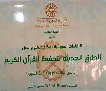 فيديو : الطرق الحديثة لتحفيظ القرآن الكريم