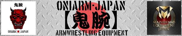 ONIARM【鬼腕】JAPAN|アームレスリング・パワーリフティングトレーニング器具