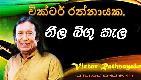 Neela Bingu Kala Chords, Victor Ratnayake Songs, Neela Bingu Kala Song Chords, Victor Rathnayake Songs Chords, Sinhala Song Chords,