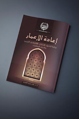 """مجلس الوحدة الاقتصادية ينشر دراسة """"إعادة الإعمار.. بوابة التكامل الاقتصادي العربي والعمل المشترك"""" باللغتين العربية والإنجليزية"""