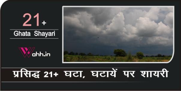 Ghata-Shayari