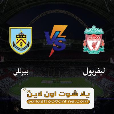مباراة ليفربول وبيرنلي اليوم