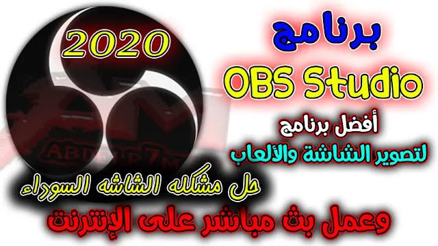 OBS Studio 2020