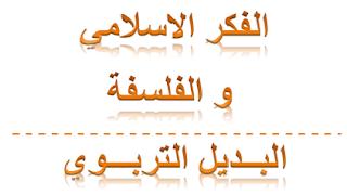 الفلسفة الاسلامية وعوامل نشاتها