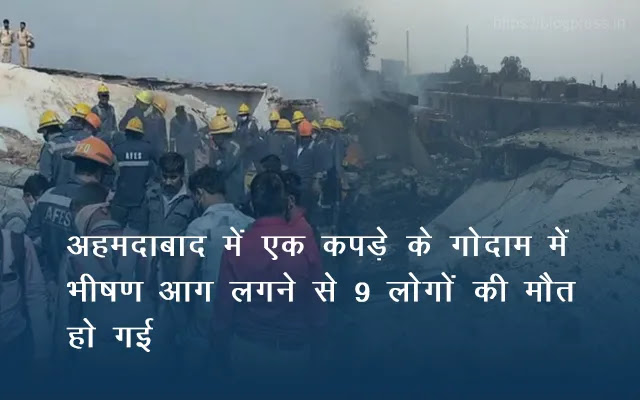 अहमदाबाद में एक कपड़े के गोदाम में भीषण आग लगने से 9 लोगों की मौत हो गई