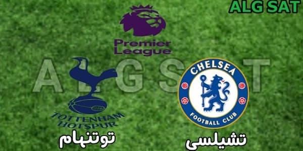 الدوري الإنجليزي - تشيلسي - توتنهام - القنوات الناقلة - Premier League