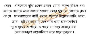 https://suronuragi.blogspot.com/2020/06/mor-pothikere-bujhi-enecho-lyrics.html