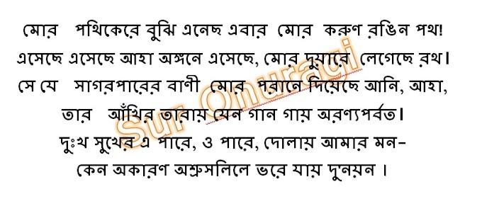 Mor Pothikere Bujhi Enecho Ebar Lyrics (মোর   পথিকেরে বুঝি এনেছ)