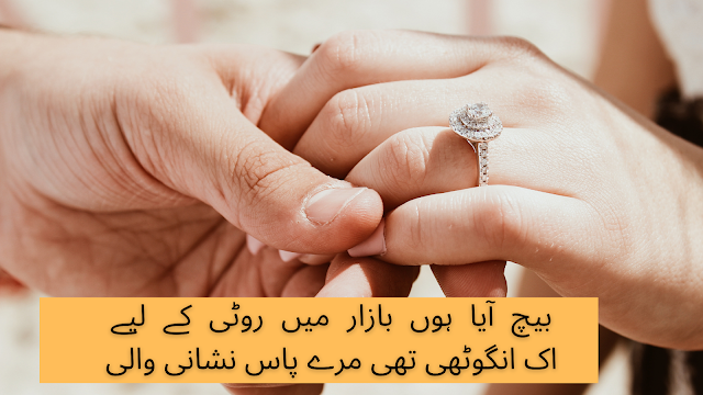 urdu shayari - poetry in urdu - 2 line poetry for facebook and whatsapp status, nishaani, sad, angoothi poetry for special one