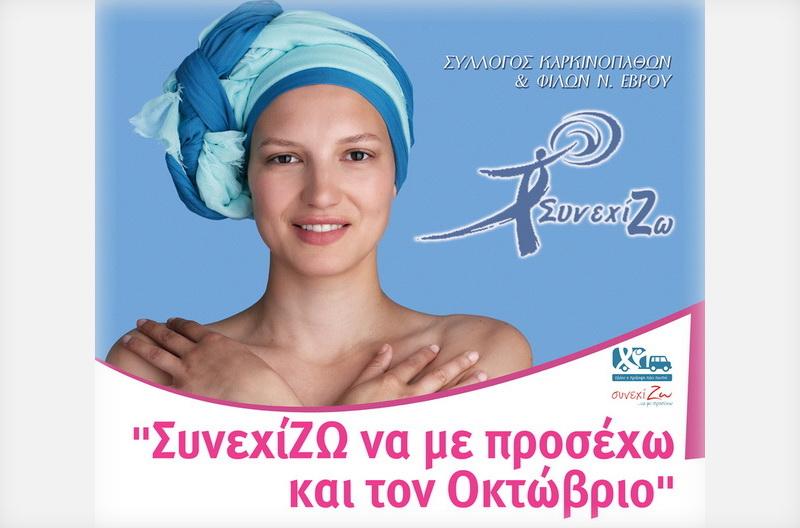 Αλεξανδρούπολη: Ενημερωτική εκδήλωση του Συλλόγου Καρκινοπαθών και Φίλων Ν. Έβρου