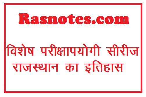 History of Rajasthan (Important facts for RPSC exams) Part-11