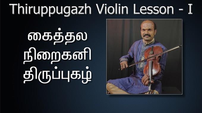 Kaithala Niraikani - கைத்தல நிறைகனி - Thiruppugazh Lesson 1