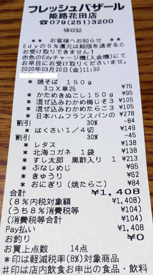 フレッシュバザール 姫路花田店 2020/3/20 のレシート