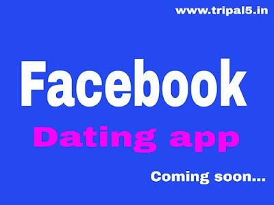 এবার Facebook খুঁজে দেবে ডেটিং(Dating)পার্টনার , Facebook Dating app coming soon!