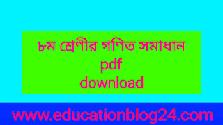 ৮ম শ্রেণীর গণিত সমাধান pdf | অষ্টম শ্রেনীর  গণিত সমাধান গাইড
