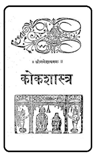 Download Kokshastra book download in hindi pdf