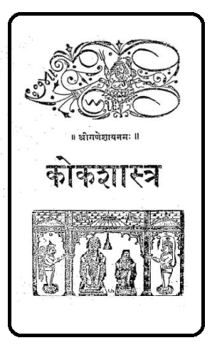 Download Kokshastra book in hindi pdf | freehindiebooks.com