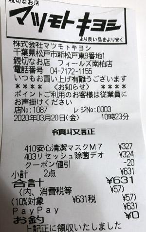 マツモトキヨシ フィールズ南柏店 2020/3/20 マスク購入のレシート