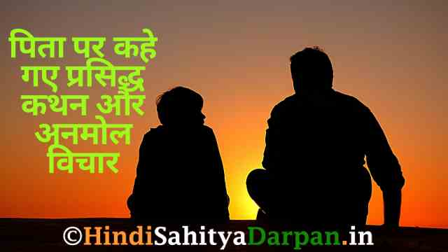 Father's Day Quotes in Hindi ~ पिता पर कहे गए प्रसिद्द कथन और अनमोल विचार