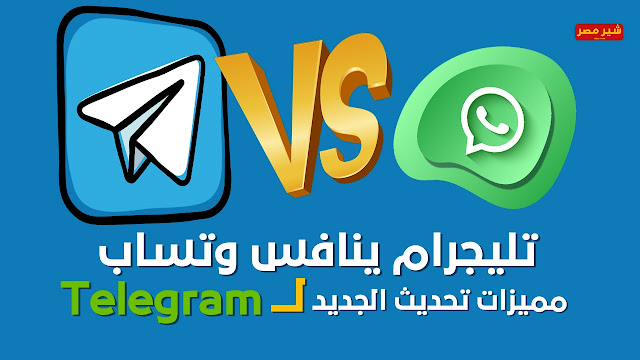 تحديث تليجرام الجديد اليك اهم المميزات المضافة الي تطبيق telegram
