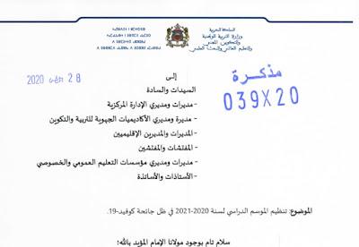 مذكرة وزارية في شأن تنظيم السنة الدراسية في ظل جائحة كوفيد- 19 الصادرة ب 20غشت 2020