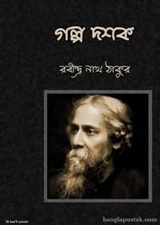গল্প দশক- রবীন্দ্রনাথ ঠাকুর