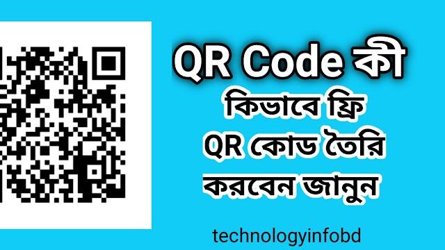 technologyinfobd - ফ্রিতে QR Code তৈরি করুন । free qr code generator