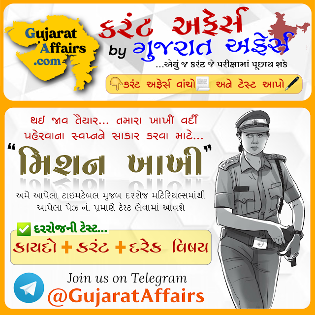Gujarat-Affairs-Mission-Khaki-LAW-IPC-Test-No-1-Most-IMP-for-Constable-as-well-as-PSI-ASI-Exam-2020-21