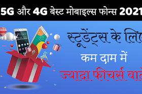 स्टूडेंट्स के लिए कम दाम में ज्यादा फीचर्स वाले ये 5G और 4G बेस्ट मोबाइल्स फोन्स 2021 - Latest Khabars