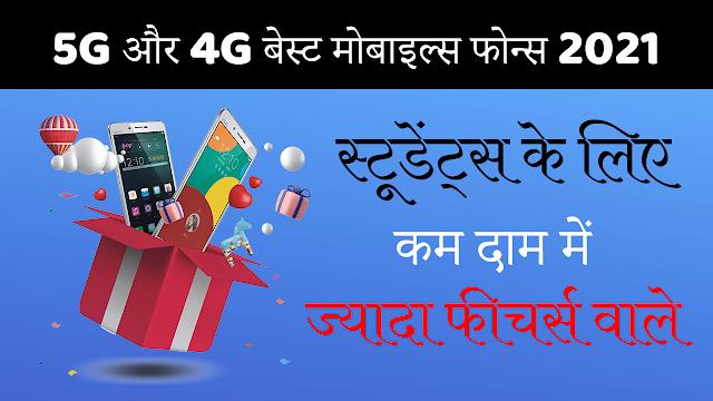 स्टूडेंट्स के लिए कम दाम में ज्यादा फीचर्स वाले ये 5G और 4G बेस्ट मोबाइल्स फोन्स 2021