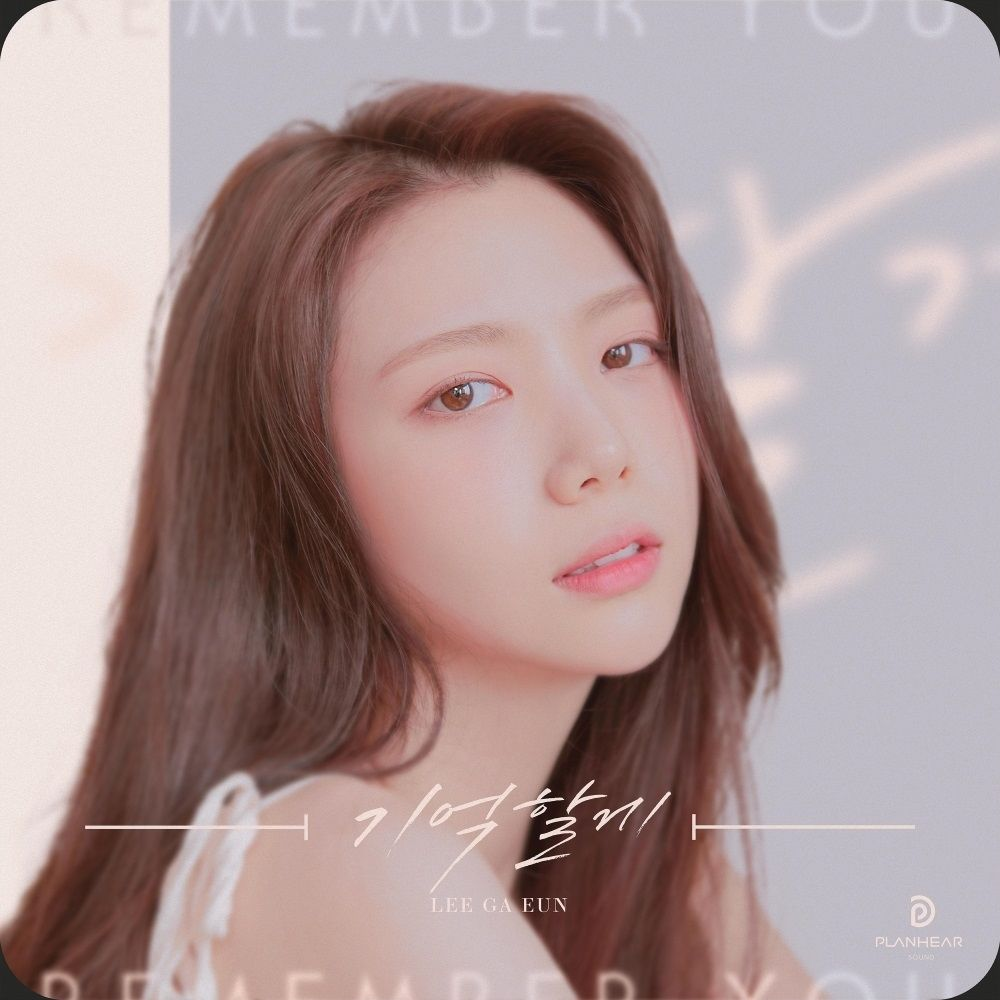 Lee Ga Eun – Remember You – Single (FLAC + ITUNES PLUS AAC M4A)