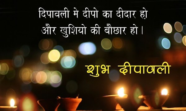[Latest] Happy Diwali Status in Hindi for WhatsApp 2018