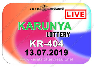 KeralaLotteryResult.net, kerala lottery kl result, yesterday lottery results, lotteries results, keralalotteries, kerala lottery, keralalotteryresult, kerala lottery result, kerala lottery result live, kerala lottery today, kerala lottery result today, kerala lottery results today, today kerala lottery result, Karunya lottery results, kerala lottery result today Karunya, Karunya lottery result, kerala lottery result Karunya today, kerala lottery Karunya today result, Karunya kerala lottery result, live Karunya lottery KR-404, kerala lottery result 13.07.2019 Karunya KR 404 13 july 2019 result, 13 07 2019, kerala lottery result 13-07-2019, Karunya lottery KR 404 results 13-07-2019, 13/07/2019 kerala lottery today result Karunya, 13/7/2019 Karunya lottery KR-404, Karunya 13.07.2019, 13.07.2019 lottery results, kerala lottery result July 13 2019, kerala lottery results 13th July 2019, 13.07.2019 week KR-404 lottery result, 13.7.2019 Karunya KR-404 Lottery Result, 13-07-2019 kerala lottery results, 13-07-2019 kerala state lottery result, 13-07-2019 KR-404, Kerala Karunya Lottery Result 13/7/2019