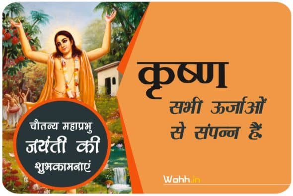 Chaitanya Mahaprabhu Wishes In Hindi