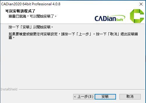 再次確認開始安裝cadian2020