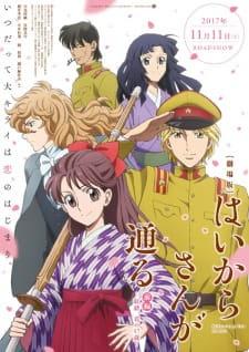 فيلم انمي Haikara-san ga Tooru Movie 1: Benio, Hana no 17-sai مترجم بعدة جودات