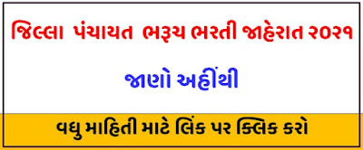 District Panchayat Bharuch Recruitment 2021 For Staff Nurse ,Peon , Medical Officer Vacancy