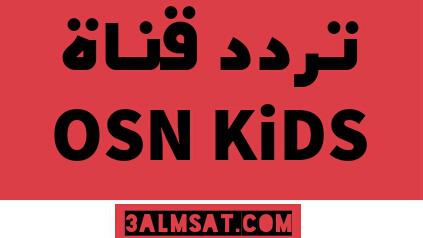 تردد قناة osn kids