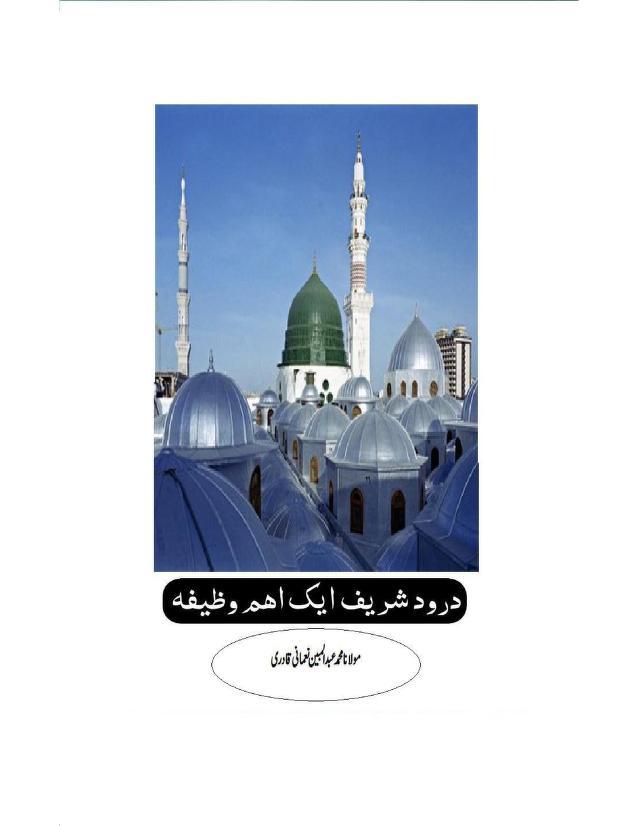 Durood Sharif Ek Aham Wazifa Hy Urdu Islamic PDF book