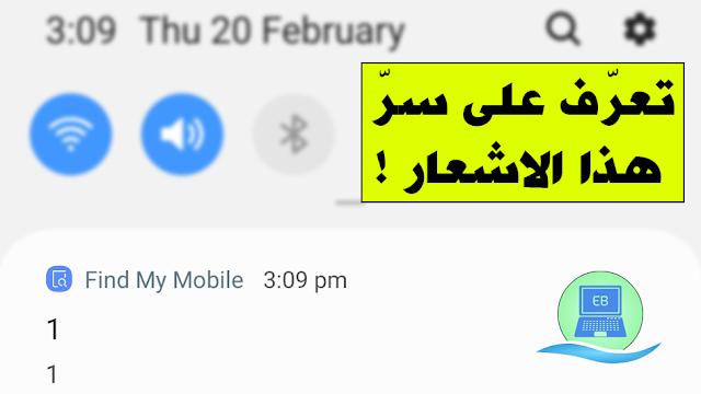 """ما هو اشعار """"Find My Mobile 1"""" الذي وصل الى مستخدمي هواتف سامسونج ؟"""