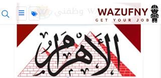 وظائف اليوم من الأهرام والوسيط العدد الأسبوعي الجمعة 16-10-2020