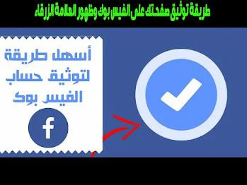 طريقة توثيق صفحتك على الفيس بوك