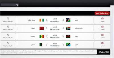 افضل ثلاث طرق لمشاهدة مباريات كأس امم افريقيا 2019 مصر