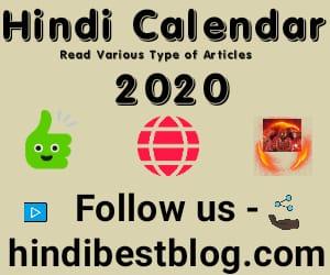 Hindu Festival Calendar 2020