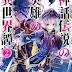 Shinwa Densetsu no Eiyuu no Isekaitan VOL 2 PDF