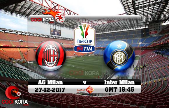 مشاهدة مباراة ميلان وإنتر ميلان اليوم 27-12-2017 في كأس إيطاليا